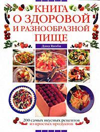 Якоби Д. Книга о здоровой и разнообразной пище книга о вкусной и здоровой пище