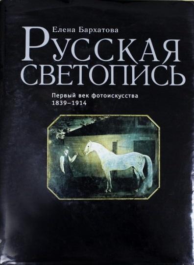 Русская светопись. Первый век фотоискусства 1839-1914