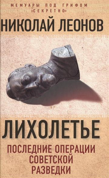 Леонов Н. Лихолетье. Последние операции советской разведки