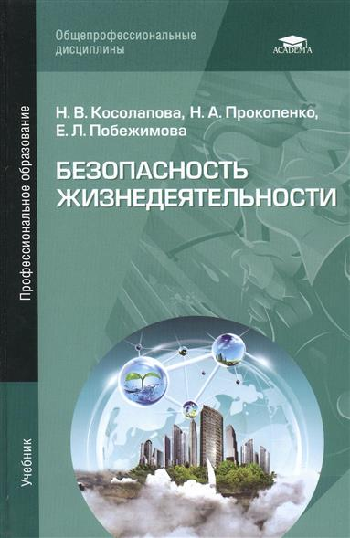 Безопасность жизнедеятельности. Учебник. 4-е издание, стереотипное