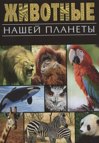 Анселми А. Животные нашей планеты кресло echair 634 tr рец кожа коричн 470982 шатура oфисные кресла