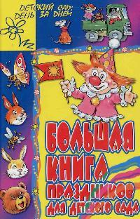 Большая книга праздников для детского сада робинс большая книга детских праздников