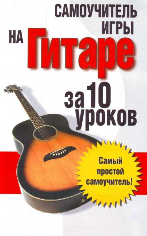 Надеждина Е. Самоучитель игры на гитаре за 10 уроков кайе х самоучитель игры на гитаре со стикерами isbn 9785040901722