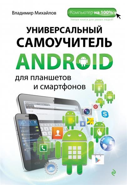 Михайлов В. Универсальный самоучитель Android для планшетов и смартфонов михайлов в дремова м android для женщин