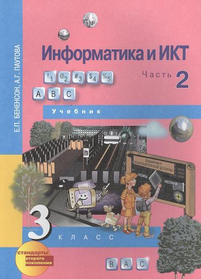 Информатика и ИКТ. 3 класс. Учебник в двух частях. Часть 2 (перспективная начальная школа)