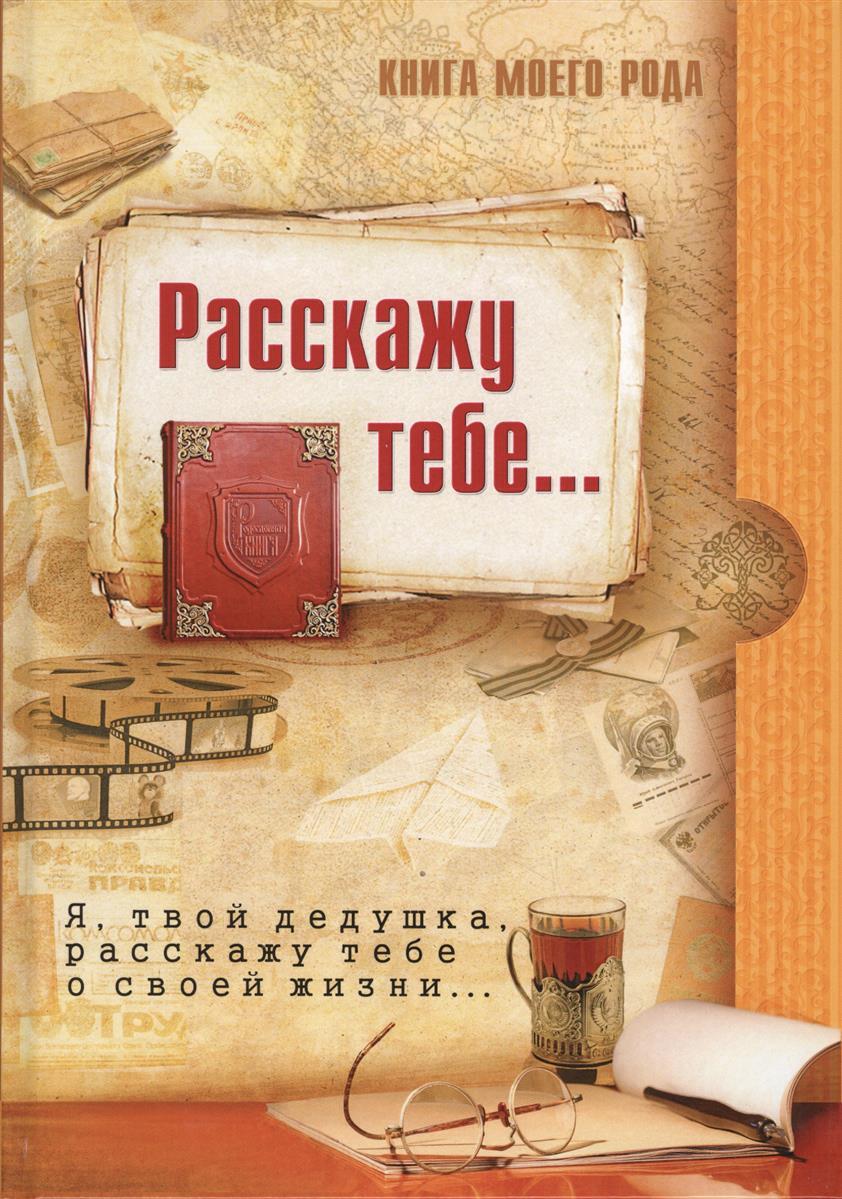 Шиманская З., Вахнюк Т. Расскажу тебе… Это я, твой дедушка, расскажу тебе о своей жизни… любимый я обещаю тебе уровень 2 чеки для исполнения желаний