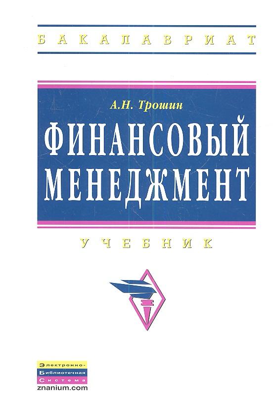 Трошин А. Финансовый менеджмент. Учебник ISBN: 9785160057347 финансовый менеджмент электронный учебник cd