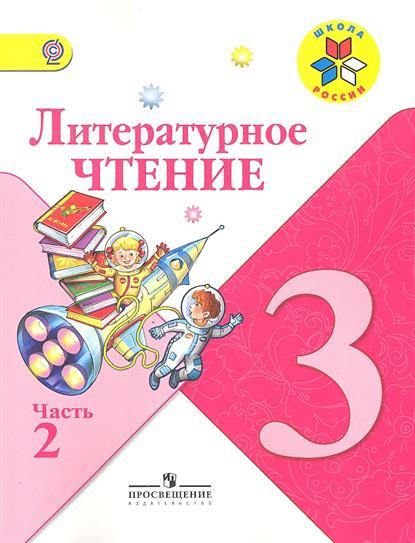 Литературное чтение. 3 класс. Учебник для учащихся общеобразовательных учреждений. В 2 частях. Часть 2