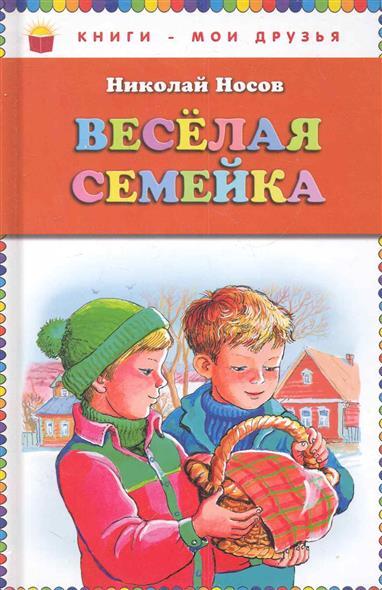 Носов Н. Веселая семейка