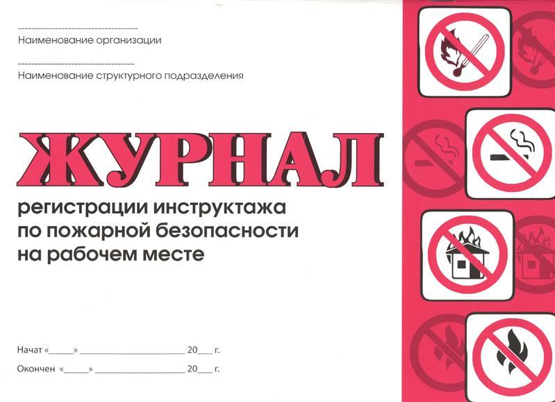 Журнал регистрации инструктажа по пожарной безопасности на рабочем месте журнал учёта проведения инструктажа