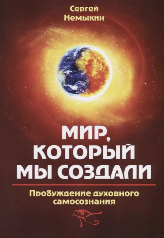 Мир, который мы создали. Пробуждение духовного самосознания