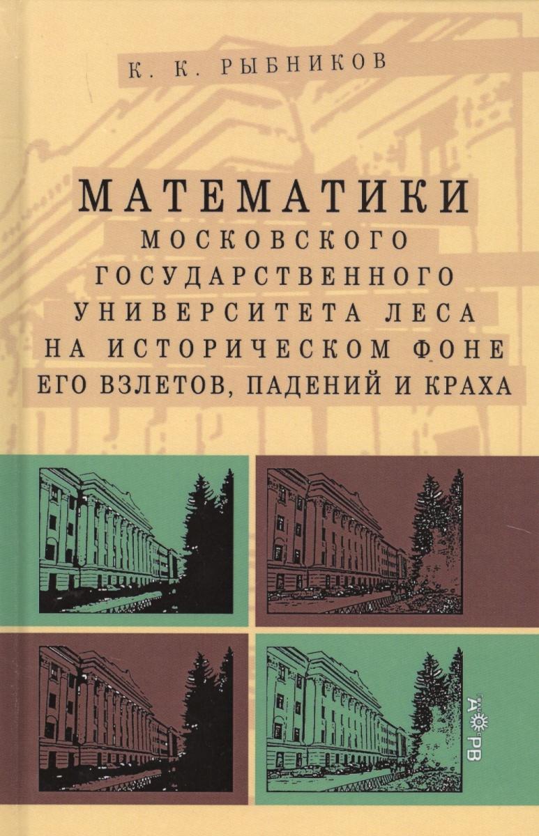 Математики Московского государственного университета леса на историческом фоне его взлетов, падений и краха