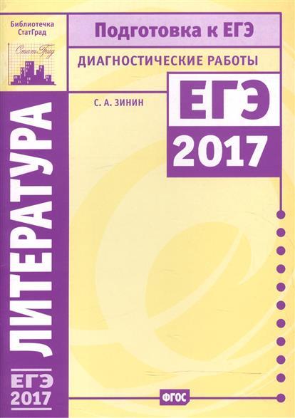 ЕГЭ 2017. Литература. Подготовка к ЕГЭ в 2017 году. Диагностические работы