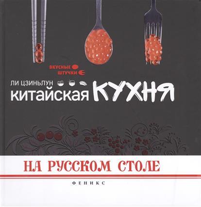 Цзиньлун Л. Китайская кухня на русском столе