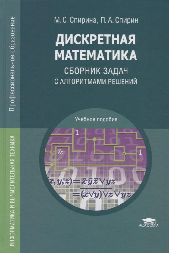 Спирина М., Спирин П. Дискретная математика. Сборник задач с алгоритмами решений. Учебное пособие