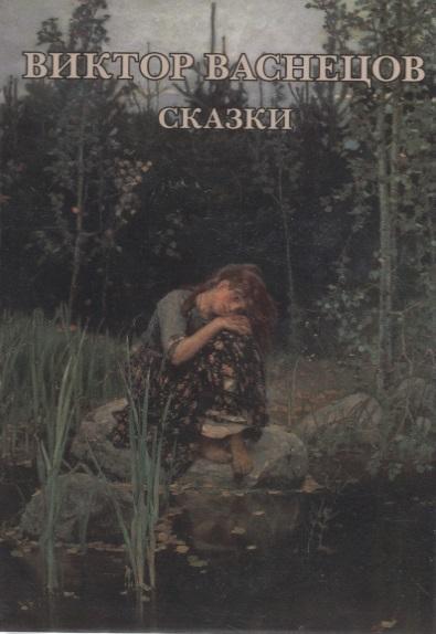 Виктор Васнецов. Сказки. Набор открыток ISBN: 9785359003995