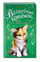 Волшебный котенок, или Веселая магия