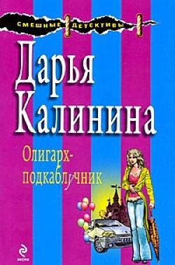 Калинина Д. Олигарх-подкаблучник о н калинина основы аэрокосмофотосъемки