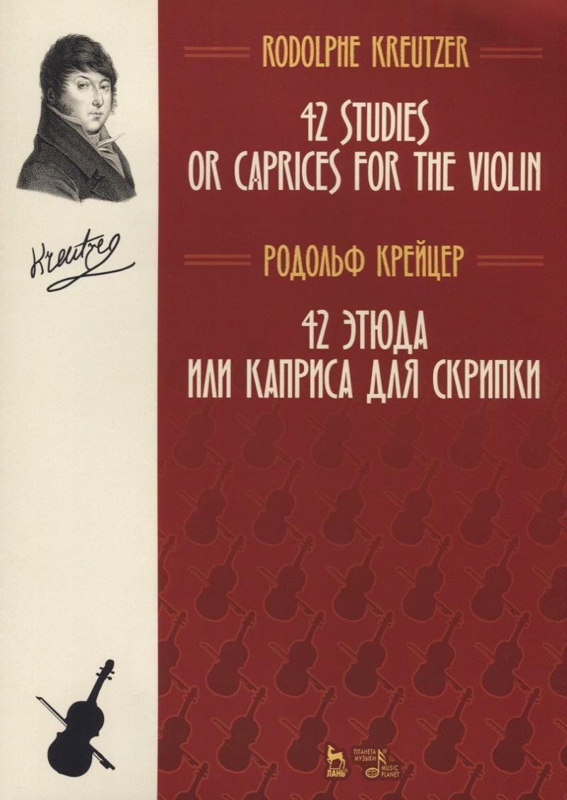 42 studies or caprices for the violin = 42 этюда или каприса для скрипки (на английском и русском языках)