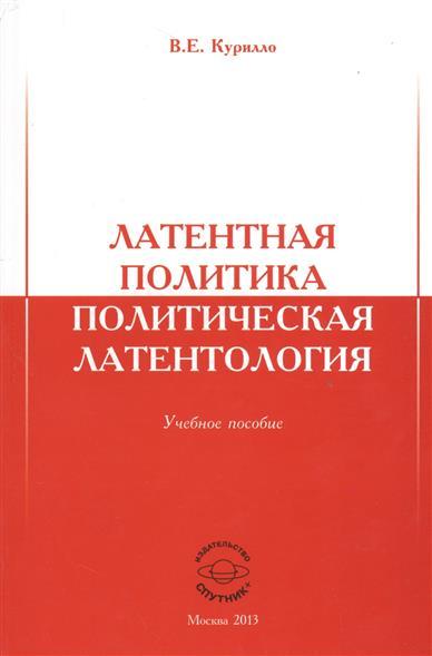 Латентная политика. Политическая латентология. Учебное пособие