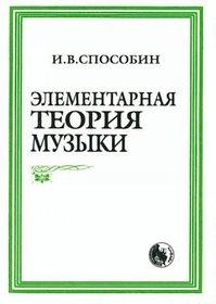 Способин И. Элементарная теория музыки альберт кузнецов элементарная электротехника