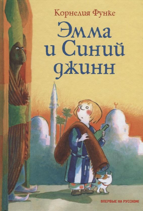 Эмма и Синий джинн. Сказочная история