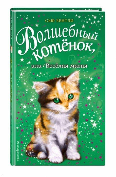 Бентли С. Волшебный котенок, или Веселая магия бентли с волшебный котенок или летние чары