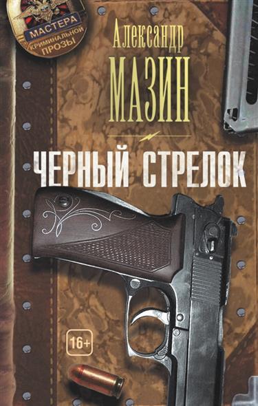 Мазин А. Черный стрелок мазин а трон императора