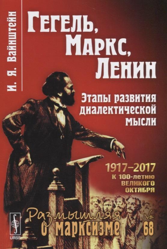 Вайнштейн И. Гегель, Маркс, Ленин: Этапы развития диалектической мысли