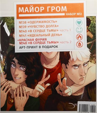 Набор комиксов Майор Гром №2 (комплект из 5 книг + арт-принт)