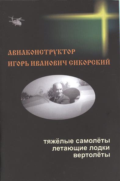 Авиаконструктор Игорь Иванович Сикорский