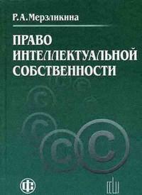 Мерзликина Р. Право интеллектуальной собственности Учебник р а мерзликина право интеллектуальной собственности
