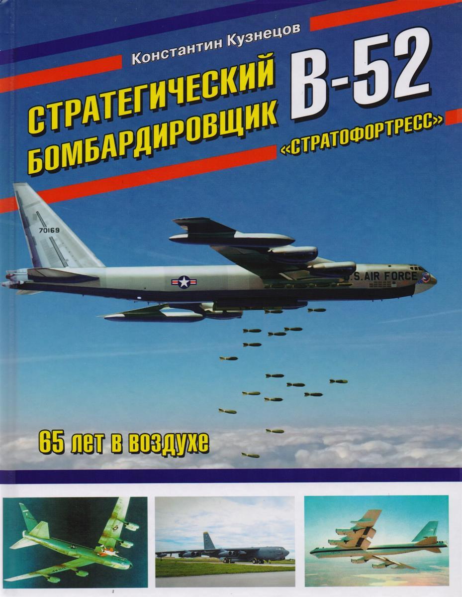 Кузнецов К. Стратегический бомбардировщик В-52 Стратофортресс. 65 лет в воздухе