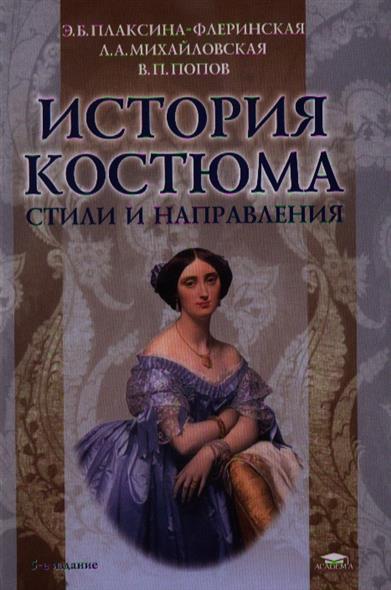 История костюма. Стили и направления. 5-е издание, стереотипное