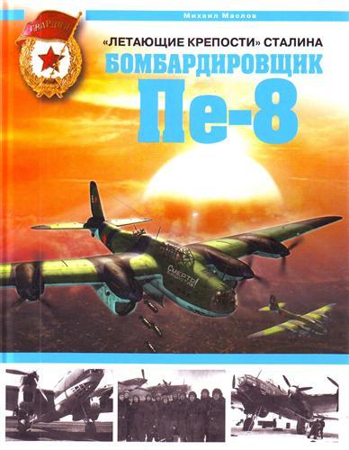 Летающие крепости Сталина Бомбардировщик Пе-8