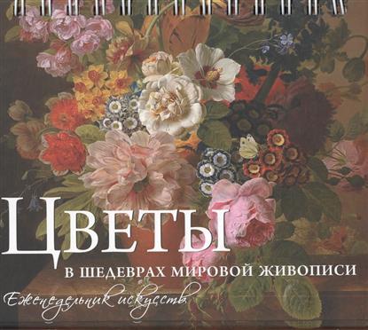 Мохов С. (сост.) Цветы в шедеврах мировой живописи. Еженедельник искусств