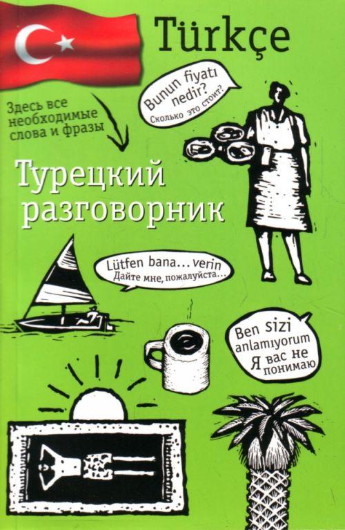 Лазарева Е. (сост.) Турецкий разговорник ISBN: 9785170488926 лазарева е сост русско франц разговорник
