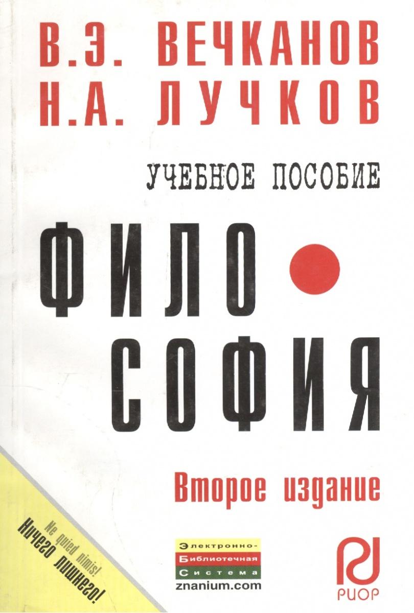 Вечканов В., Лучков Н. Философия. Учебное пособие