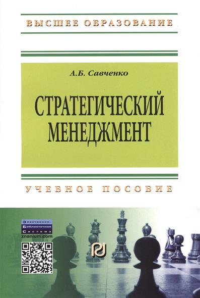 Савченко А. Стратегический менеджмент. Учебное пособие