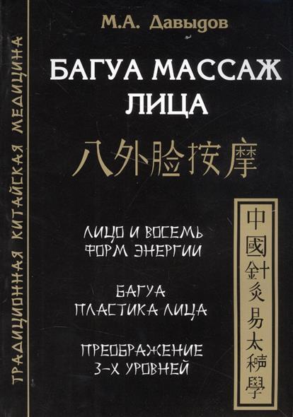 """Книга Багуа массаж лица. Лицо и восемь форм энергии. Багуа пластика лица. Преображение """"3-х уровней"""". Давыдов М."""