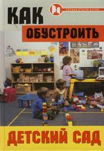Как обустроить детский сад