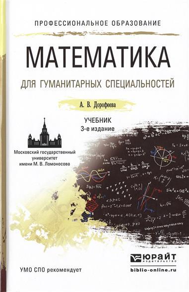 Дорофеева А. Математика для гуманитарных специальностей: Учебник для СПО. 3-е издание, переработанное и дополненное