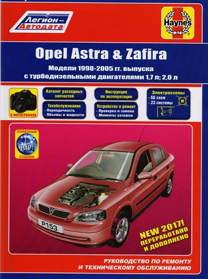 Opel Astra & Zafira. Модели 1998-2005 гг. выпуска с турбодизельными двигателями 1,7 л и 2,0 л. Руководство по ремонту и техническому обслуживанию. Каталог расходных запасныъ частей. Полезные ссылки. С фотографиями