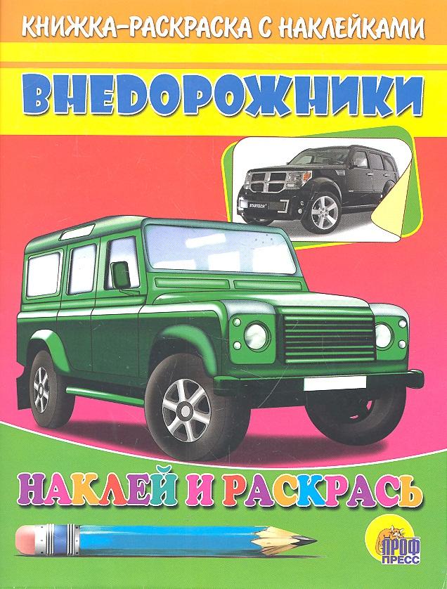 Пономарева А. (худ.) Внедорожники. Книжка-раскраска с наклейками
