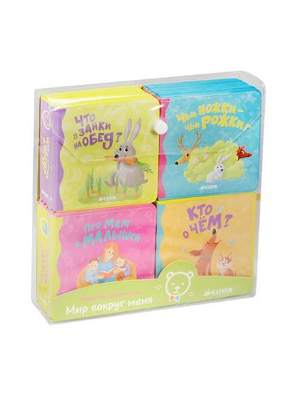 Мир вокруг меня. Комплект из 4 книг: Что у зайки на обед? Чьи ножки - чьи рожки? Про мам и малышей. Кто о чем? бальзамы для мам и малышей