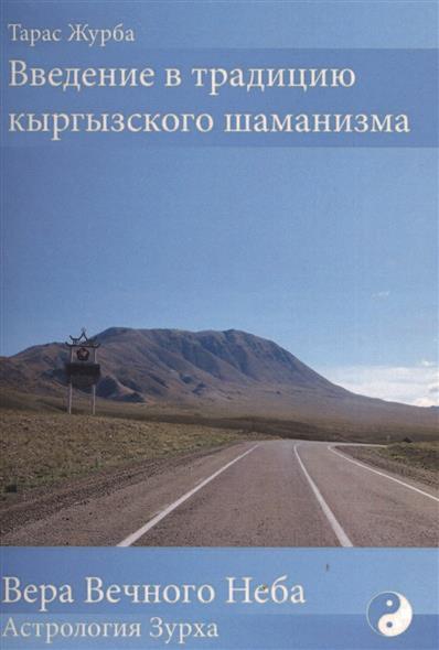Введение в традицию кыргызского шаманизма. Вера Вечного Неба. Астрология Зурха