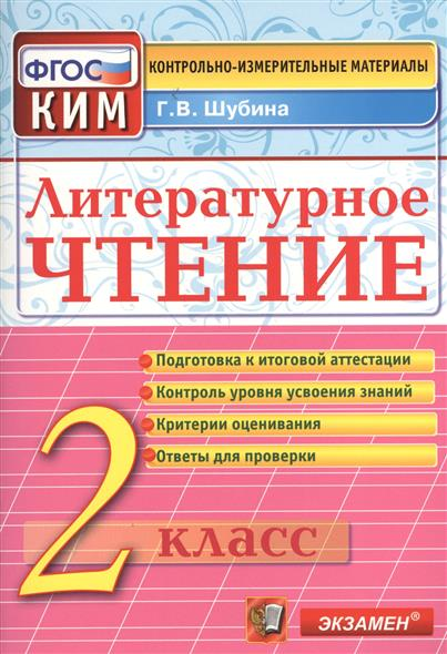 Литературное чтение. 2 класс. Подготовка к итоговой аттестации. Контроль уровня усвоения знаний. Критерии оценок. Ответы для проверки