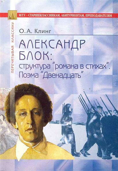 Александр Блок Структура романа в стихах В помощь старшеклассникам…