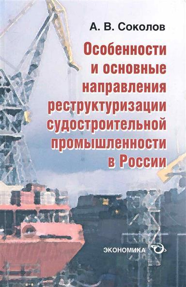 Особенности и основные направл. реструктуризации судостр. промышл...