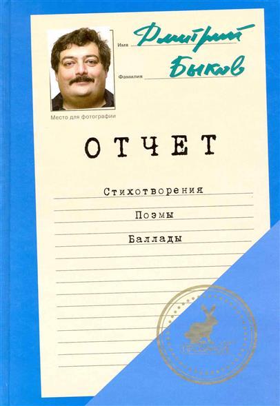 Быков Д. Отчет Стихотворения Поэмы Баллады